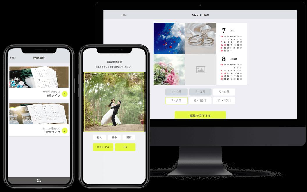 写真カレンダー注文システム