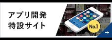 アプリ開発特設サイト
