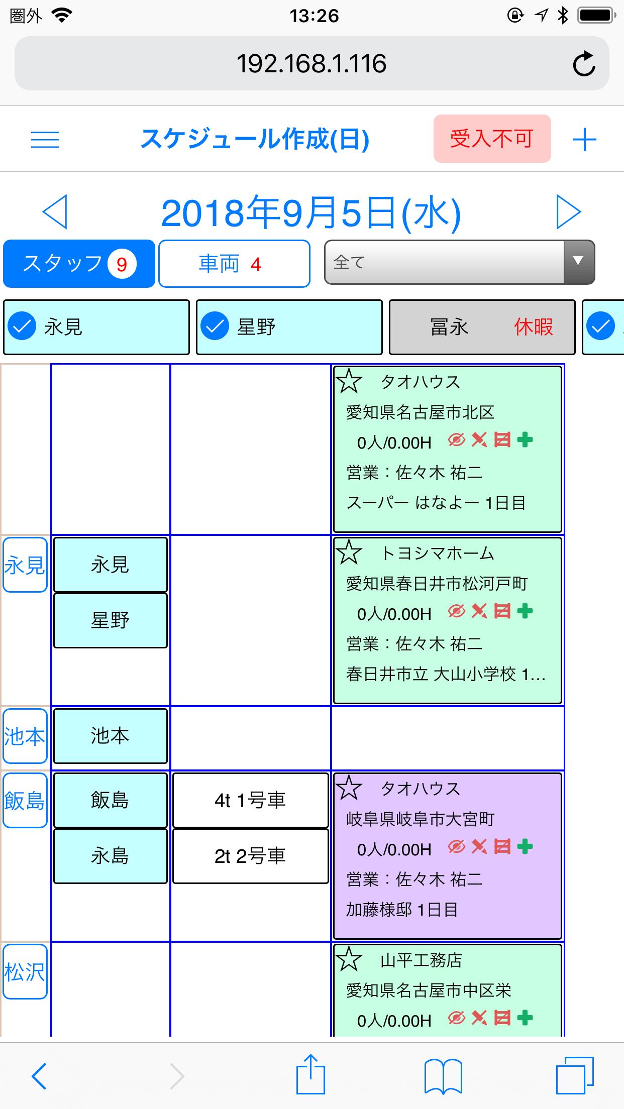 スケジュール作成
